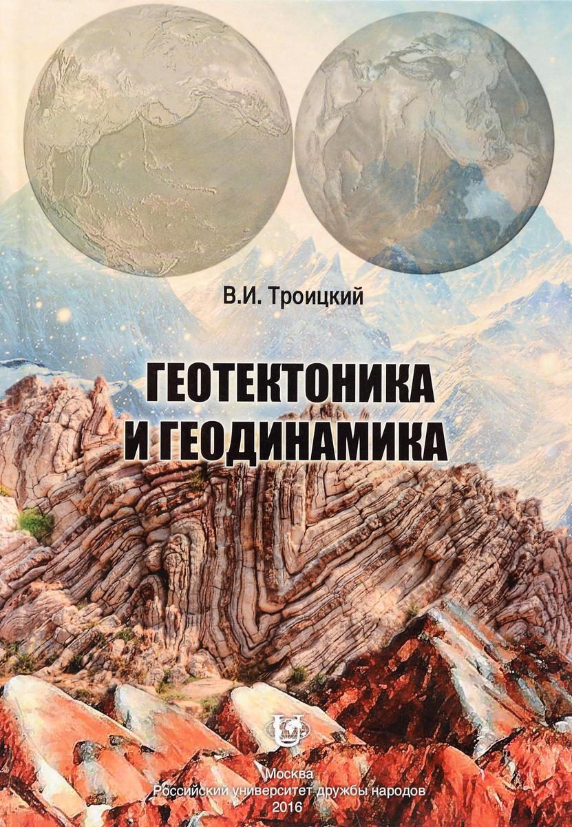 Геотектоника и геодинамика. Учебник