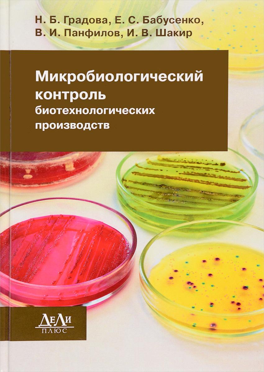 Микробиологический контроль биотехнологических производств
