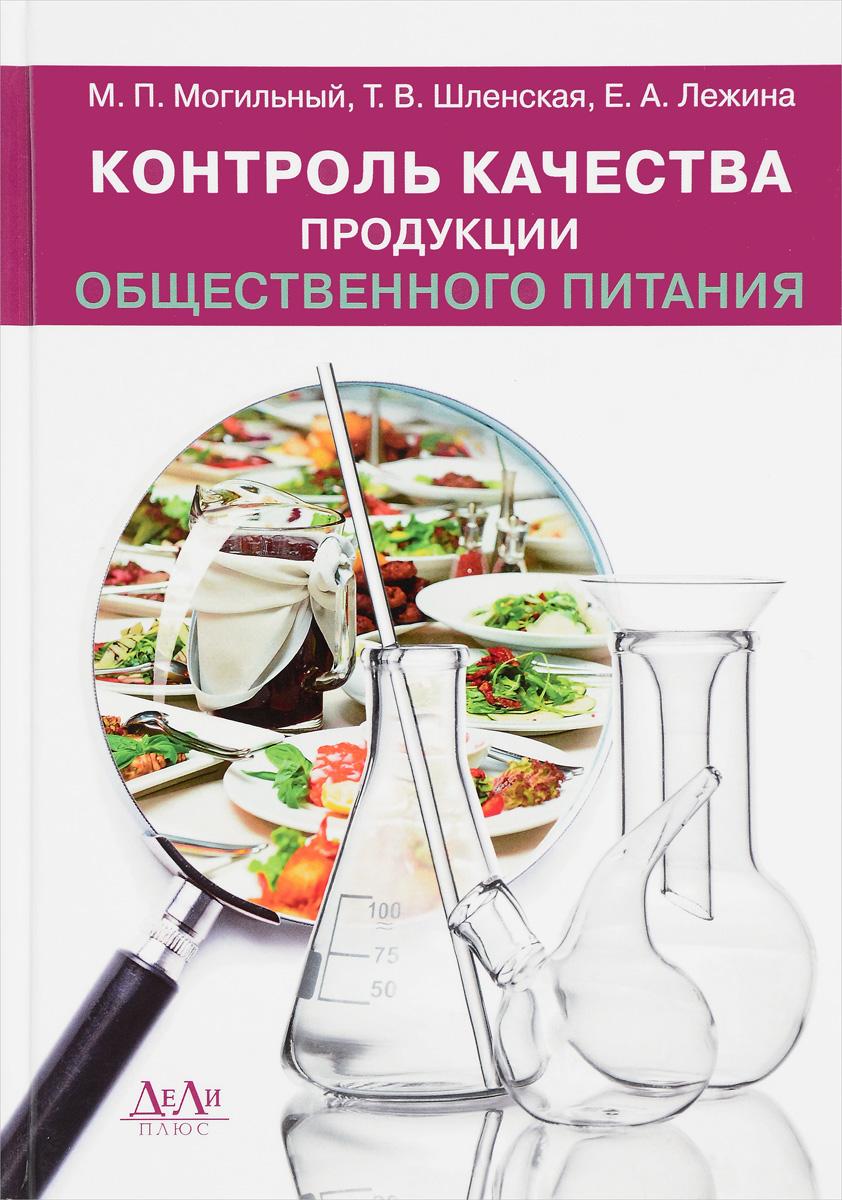 Контроль качества продукции общественного питания. Учебник