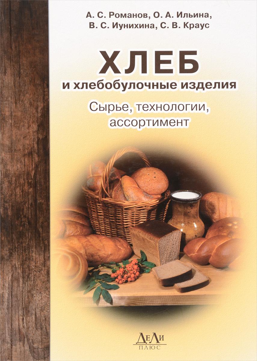 Хлеб и хлебобулочные изделия. Сырье, технологии, ассортимент. Учебное пособие