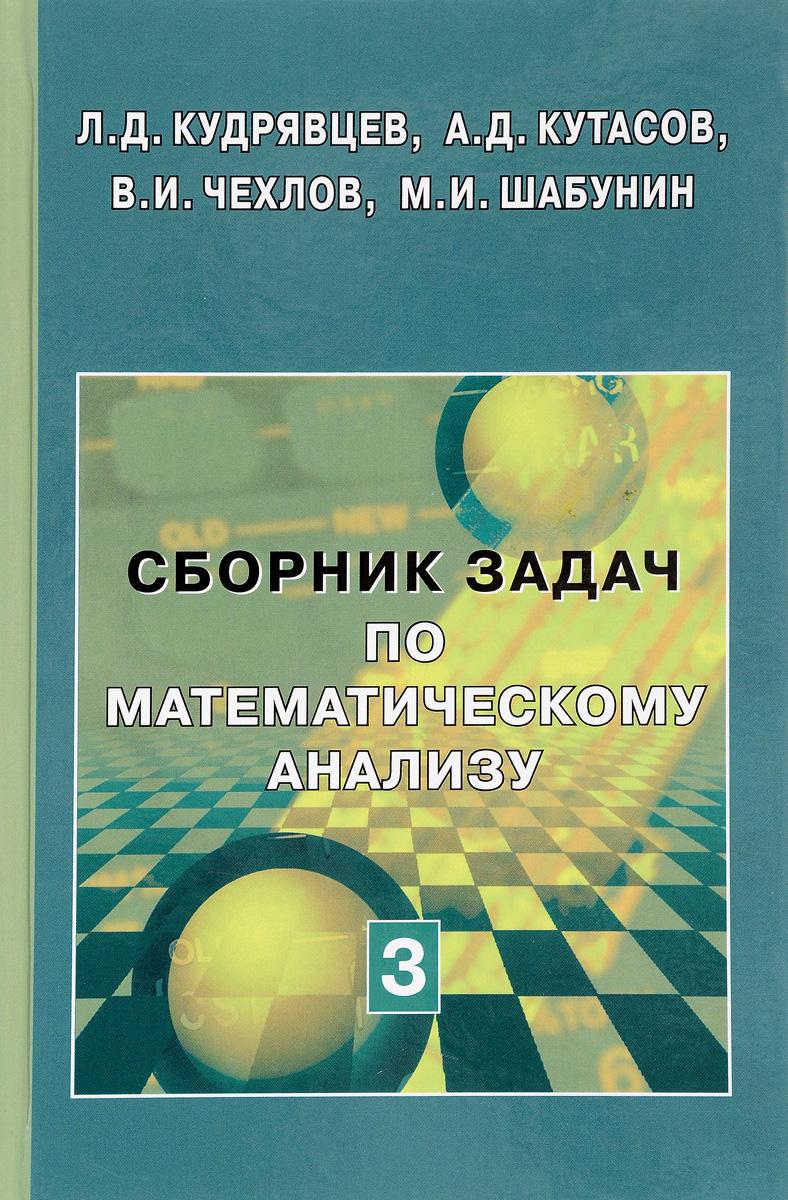 Сборник задач по математическому анализу. В 3 томах. Том 3. Функции нескольких переменных. Учебное пособие