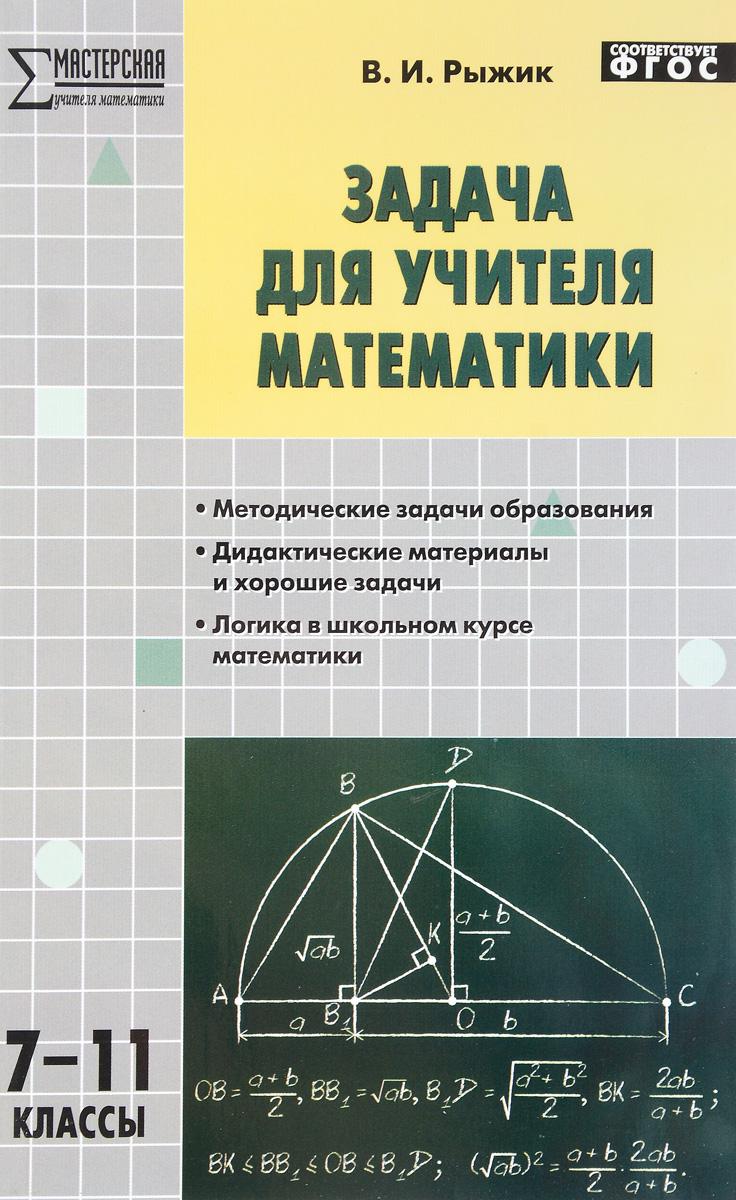 Задача для учителя математики. 7-11 классы