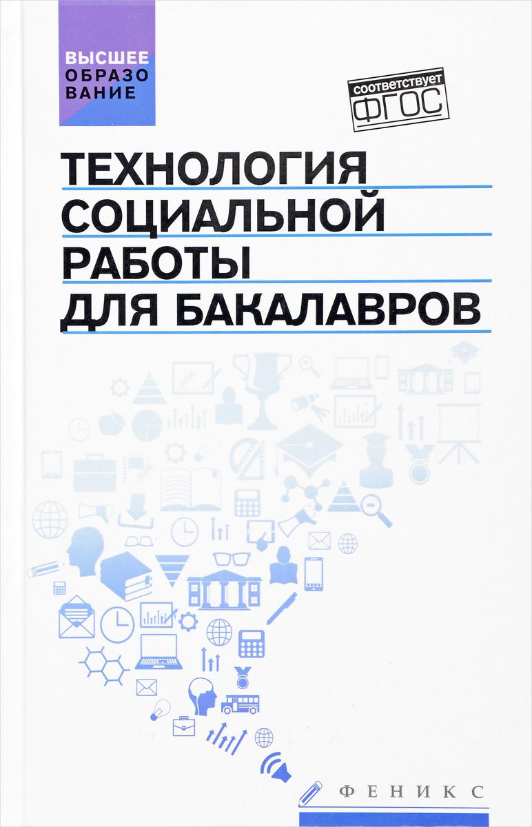 Технология социальной работы для бакалавров. Учебник