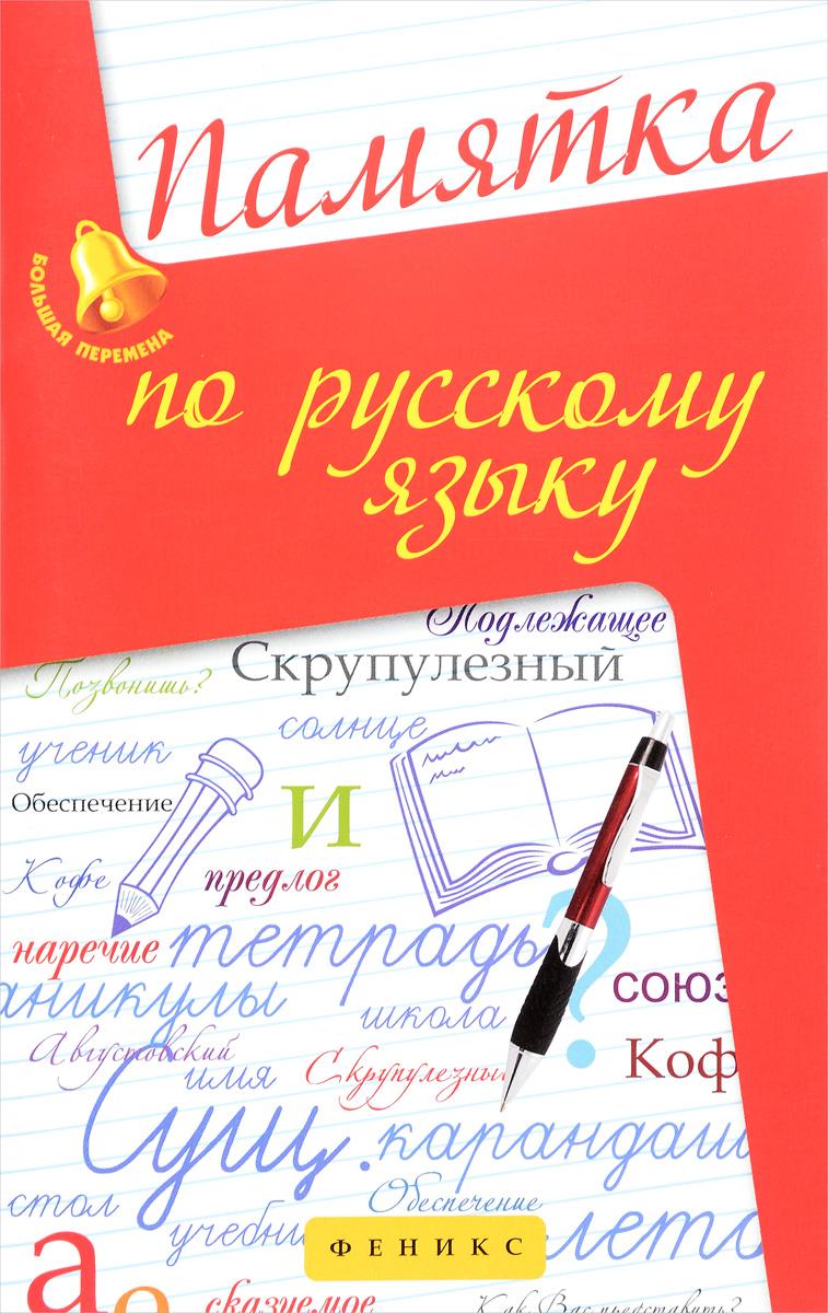 Памятка по русскому языку