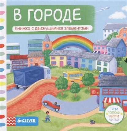 В городе. Книжка-игрушка