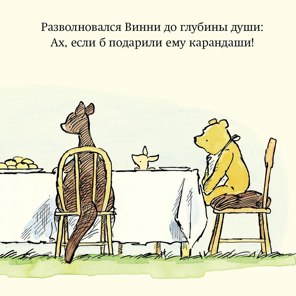 Медвежонок Винни и его друзья. Веселый праздник