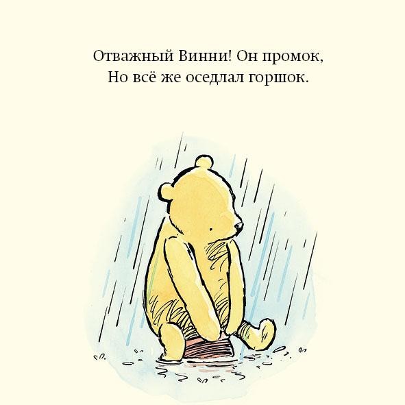 Медвежонок Винни и его друзья. Дождливый день