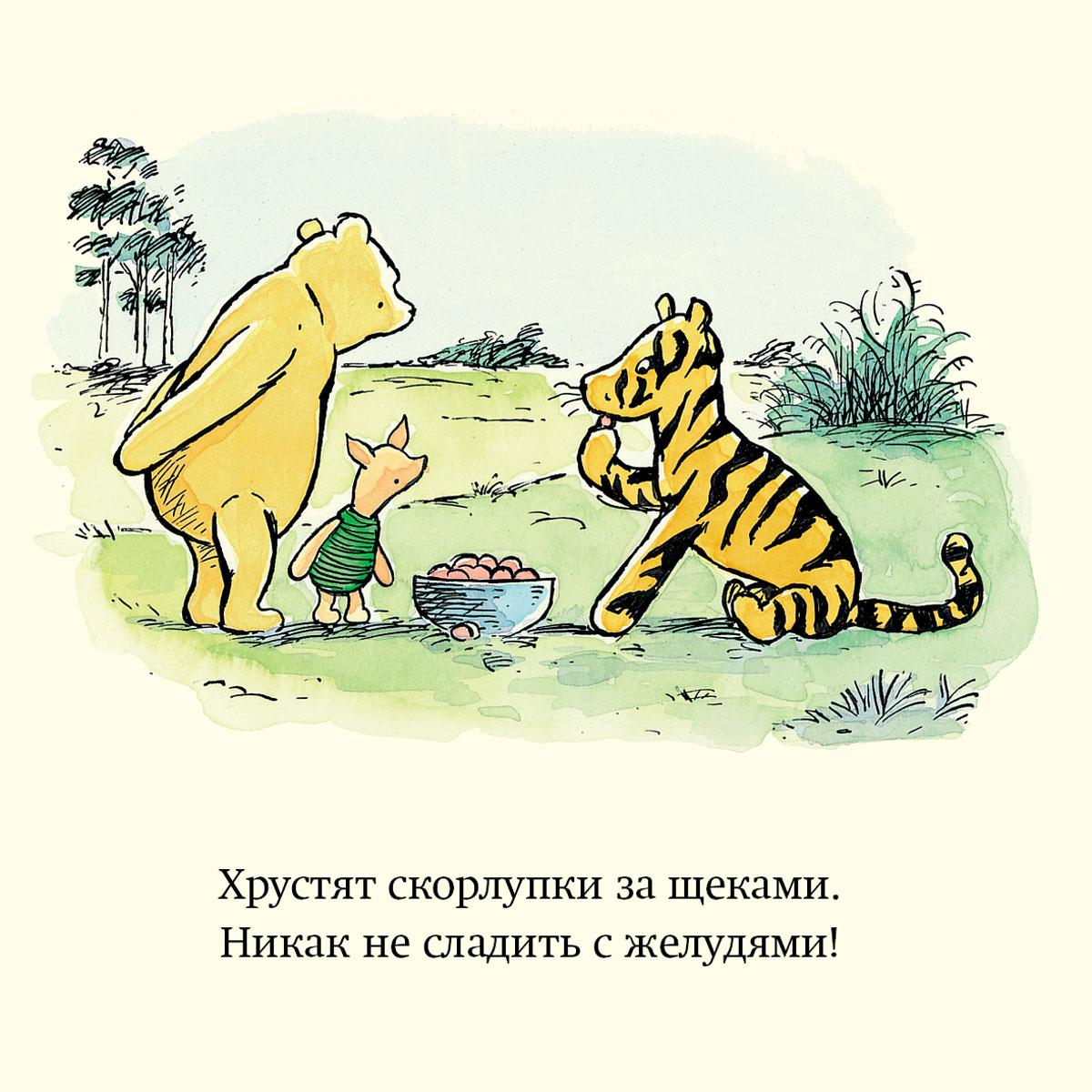 Медвежонок Винни и его друзья. Завтрак Тигрули