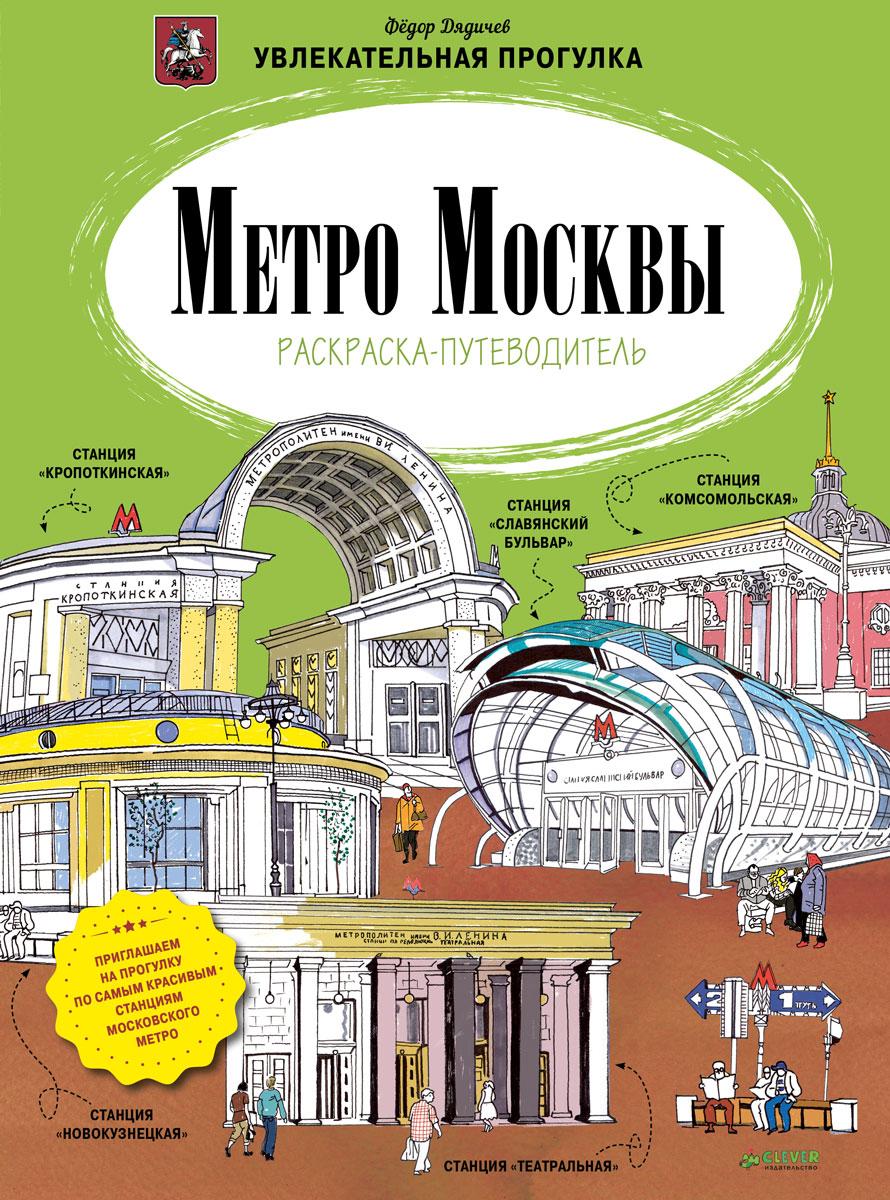 Фёдор Дядичев Метро Москвы. Раскраска-путеводитель