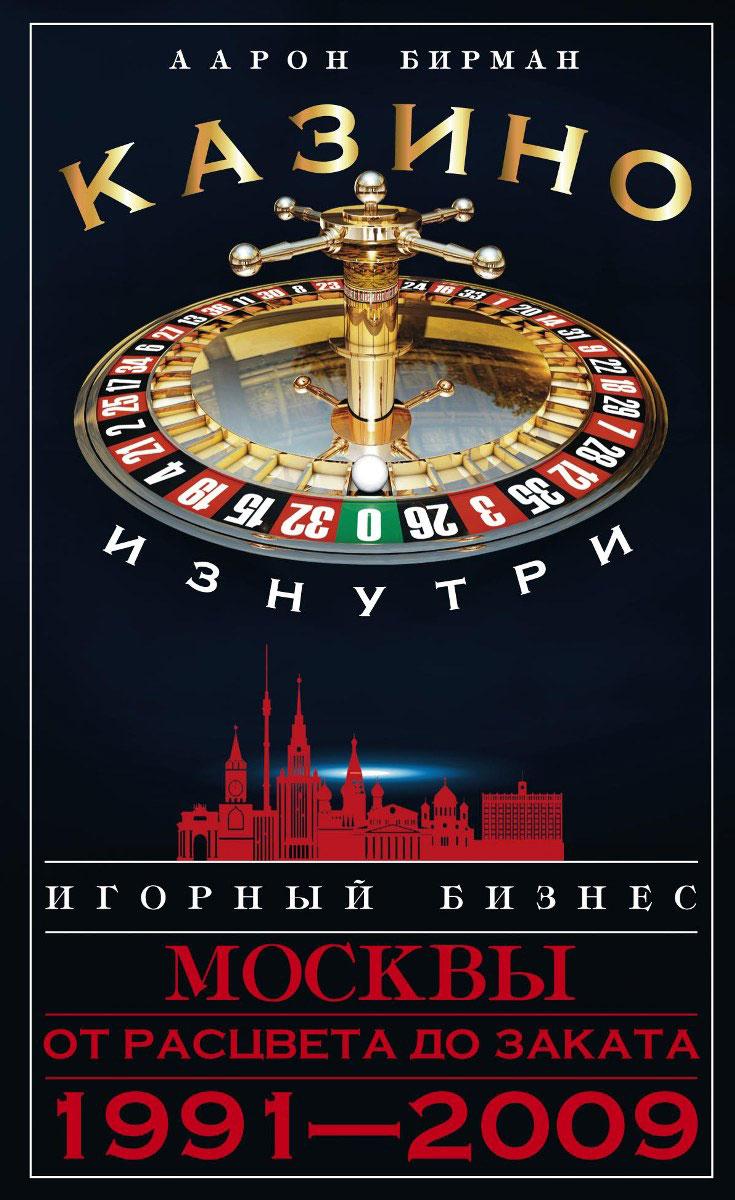 Казино изнутри. Игорный бизнес Москвы. От расцвета до заката. 1991-2009гг