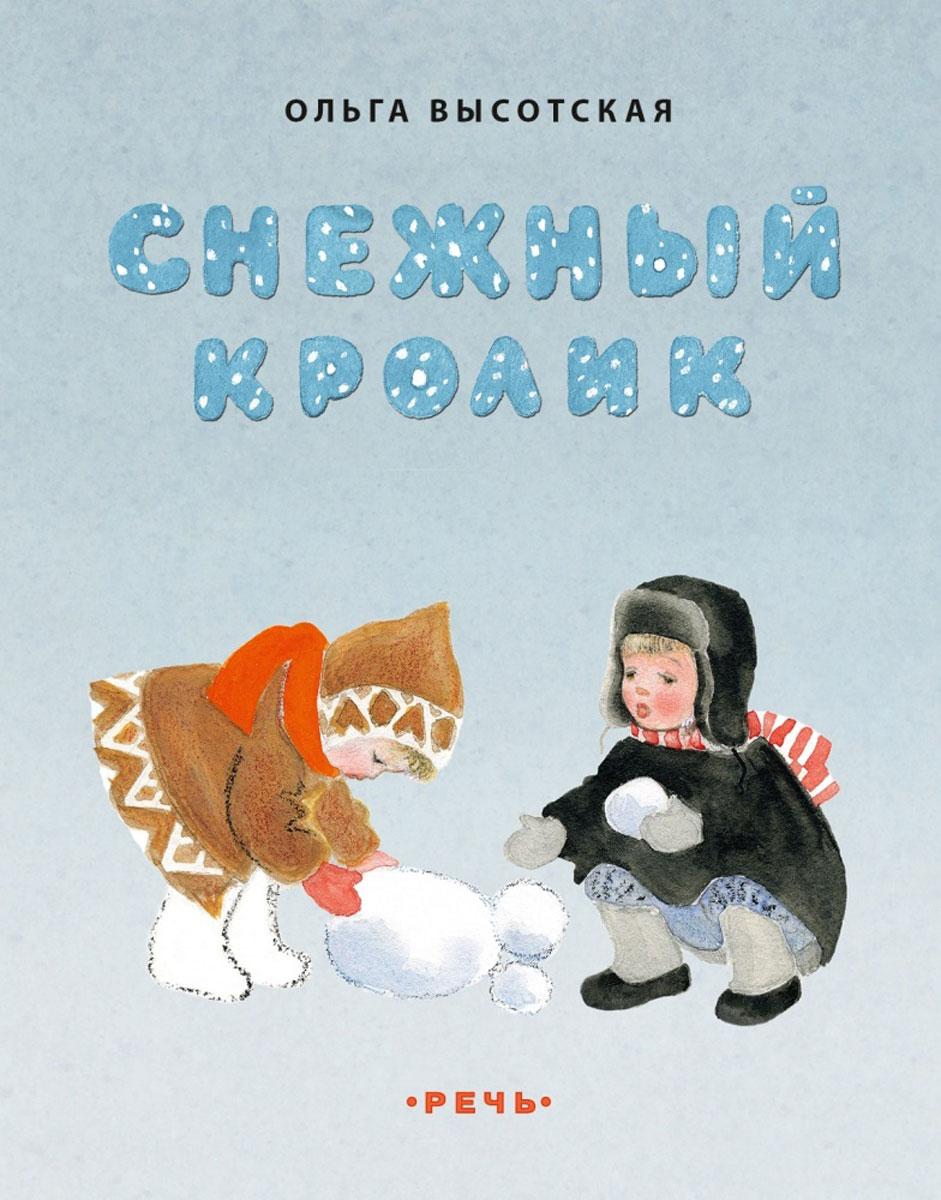 Снежный кролик, Высотская Ольга Ивановна