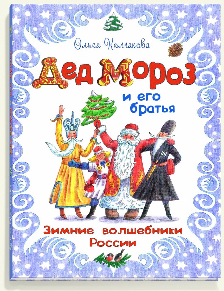 Дед Мороз и его братья. Зимние волшебники России