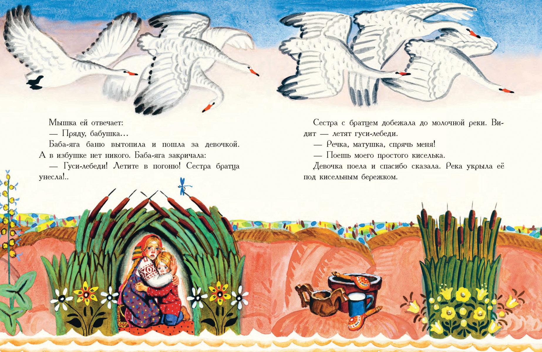 Гуси-Лебеди