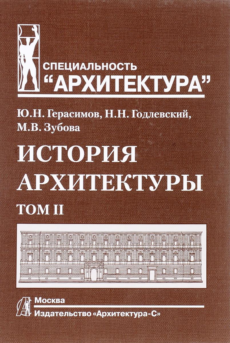 История архитектуры. В 2-х томах. Том 2. Учебник для вузов