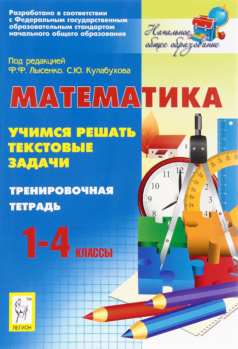 Математика. 1-4 классы. Учимся решать текстовые задачи. Тренировочная тетрадь
