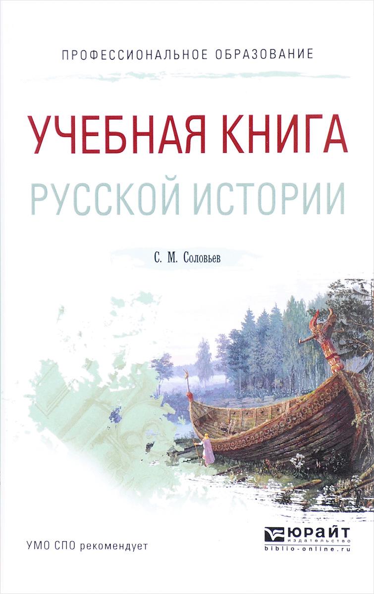 Учебная книга русской истории. Учебное пособие