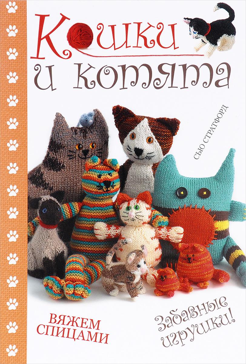 Кошки и котята. Вяжем спицами. Забавные игрушки!