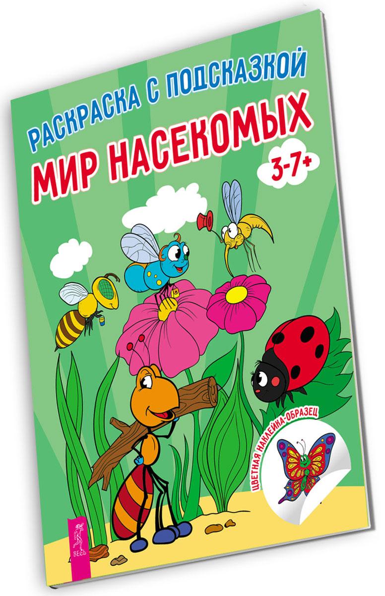 Мир насекомых (+ наклейки)