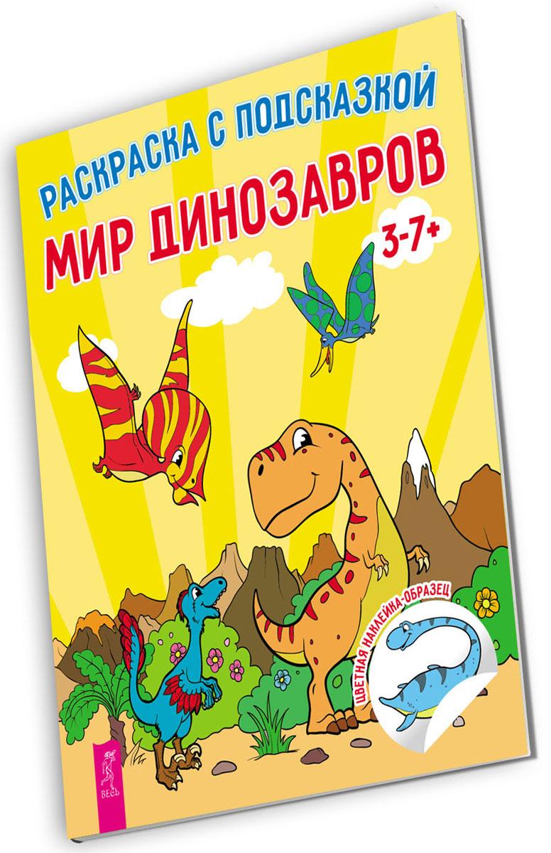 Мир динозавров (+ наклейки)