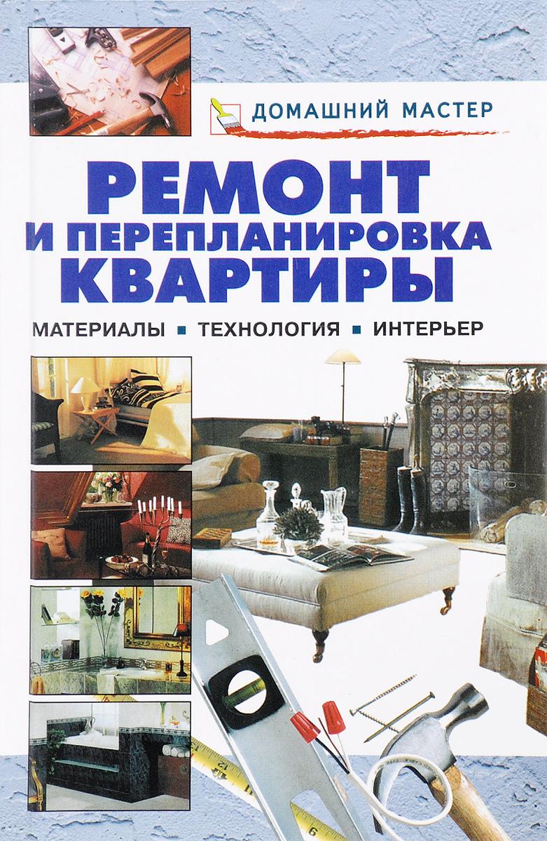 Ремонт и перепланировка квартиры. Материалы, технология, интерьер