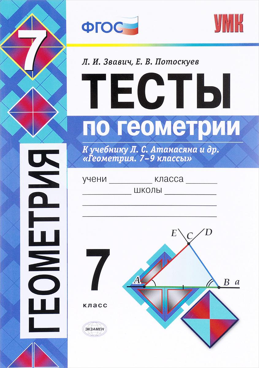 Геометрия. 7 класс. Тесты к учебнику Л. С. Атанасяна