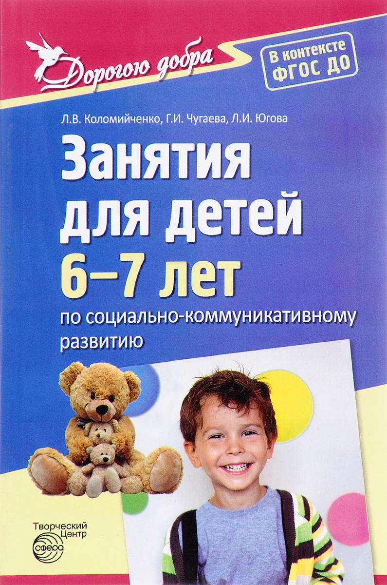 Дорогою добра. Занятия для детей 6-7 лет по социально-коммуникативному развитию