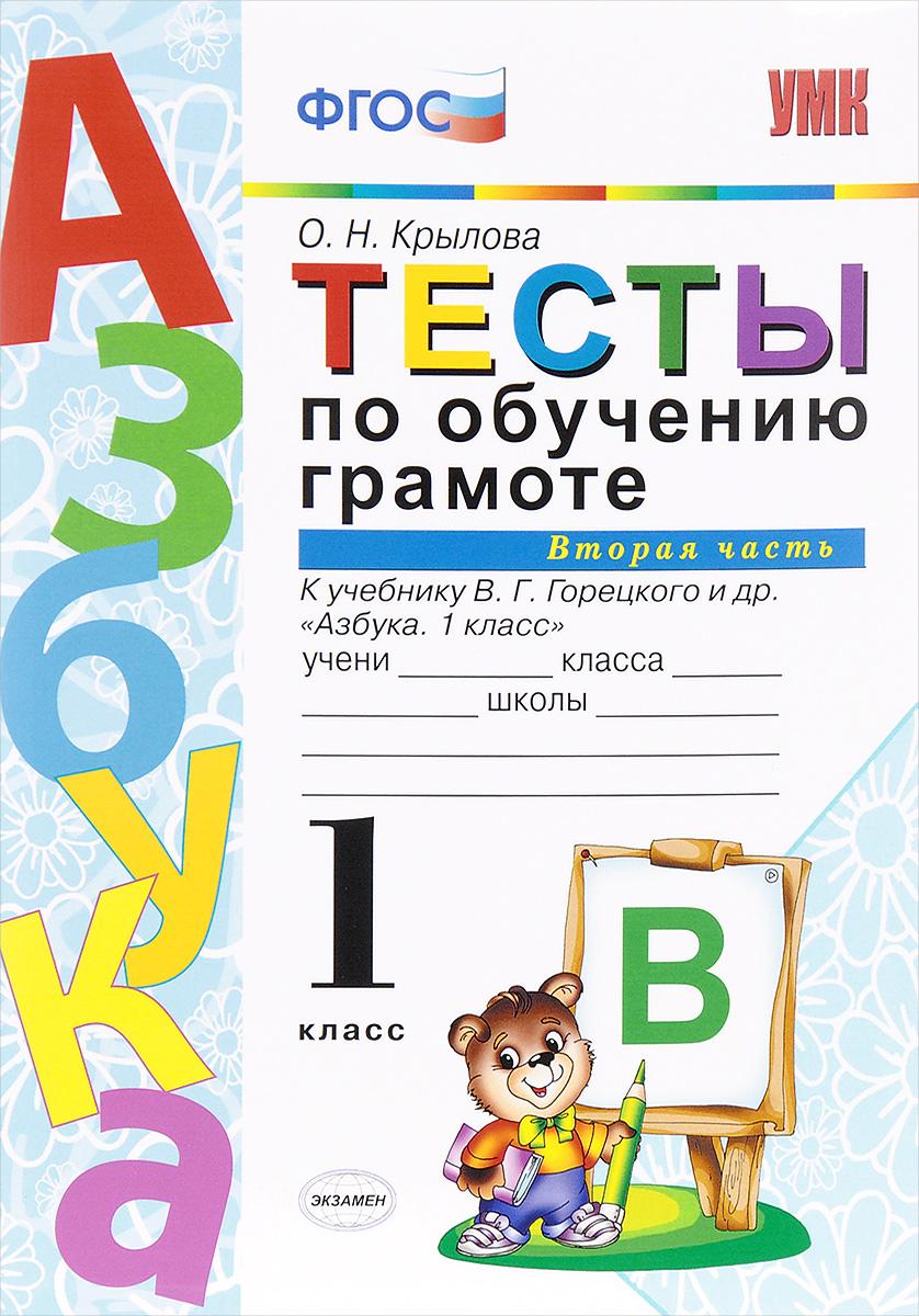 Тесты по обучению грамоте. 1 класс. К учебнику В. Г. Горецкого. Часть 1