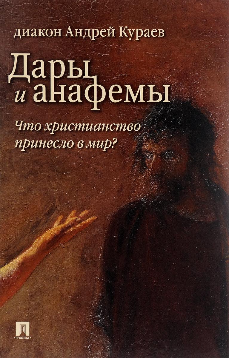 Дары и анафемы. Что христианство принесло в мир?