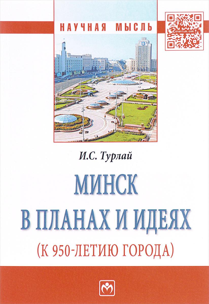 Минск в планах и идеях. К 950-летию города