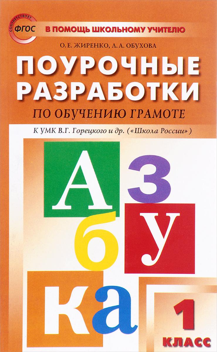 Грамота. 1 класс. Поурочные разработки к УМК В. Г. Горецкого