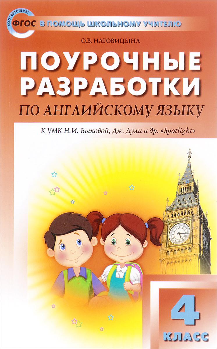 Английский язык. 4 класс. Поурочные разработки к УМК Н. И. Быковой, Дж. Дули