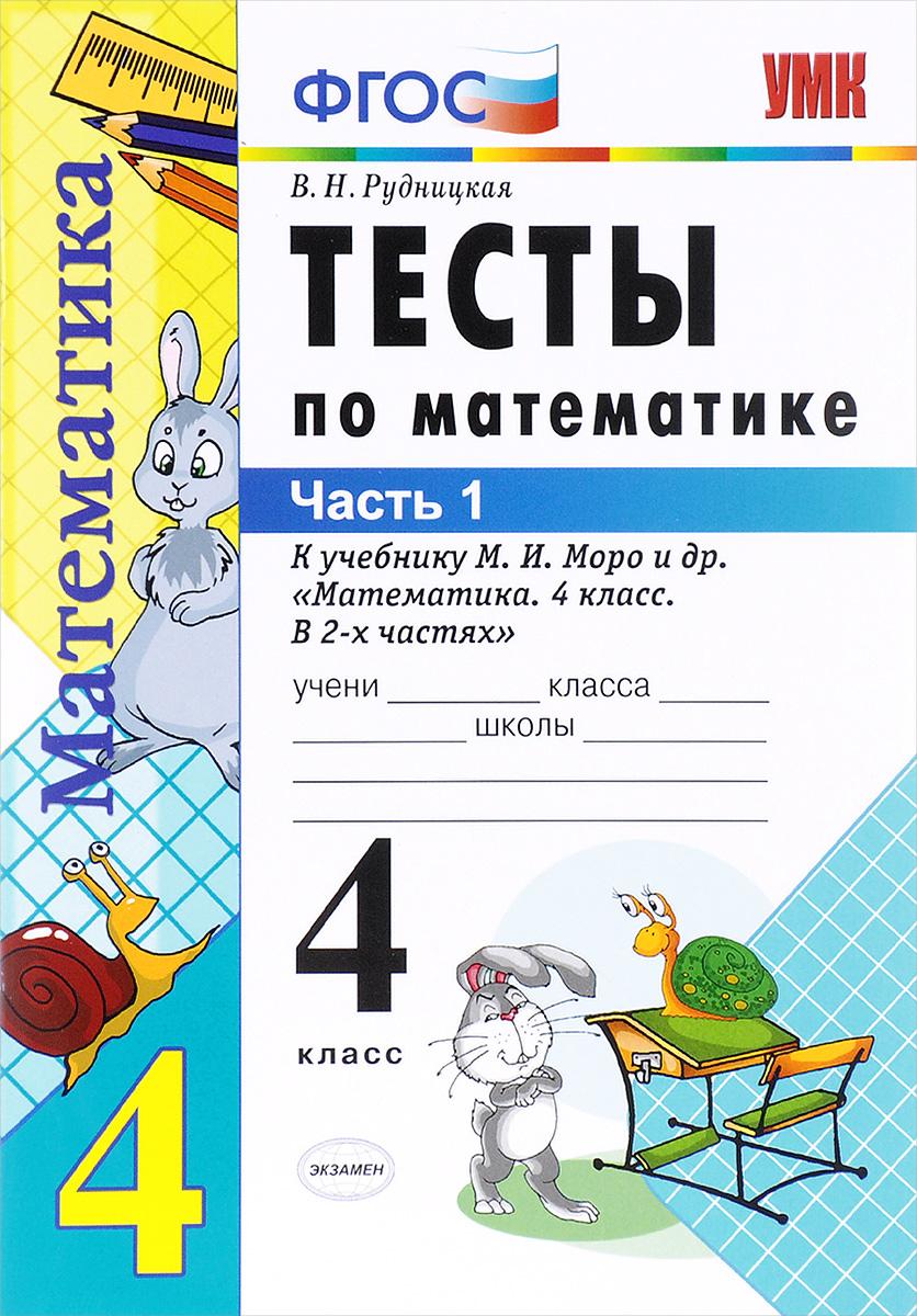 Математика. 4 класс. Тесты к учебнику М. И. Моро и др. Часть 1
