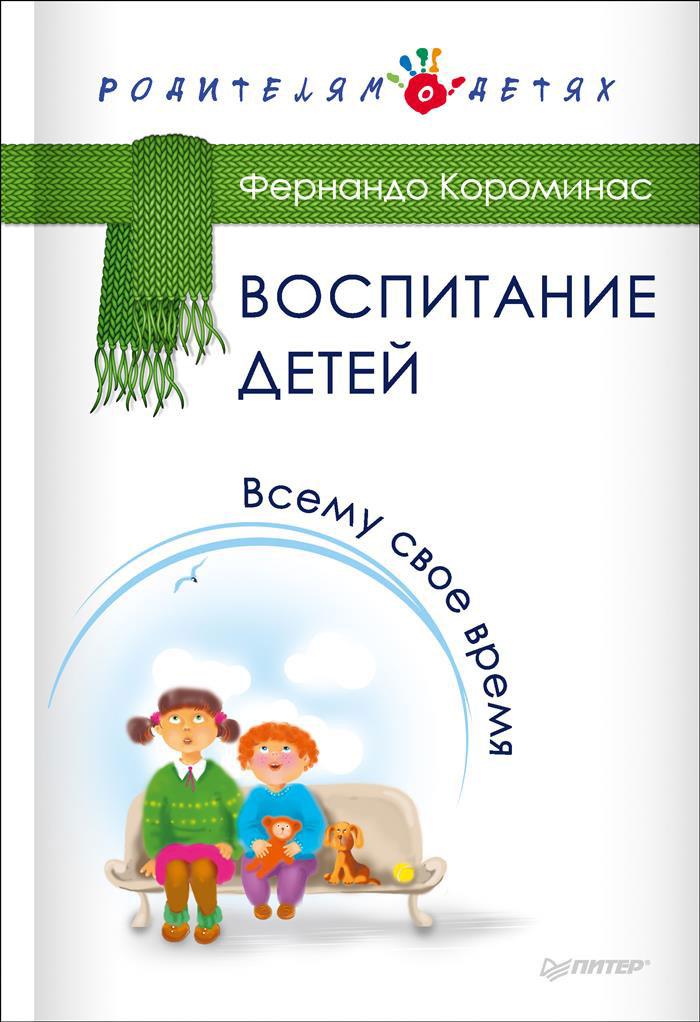 Воспитание детей. Всему свое время