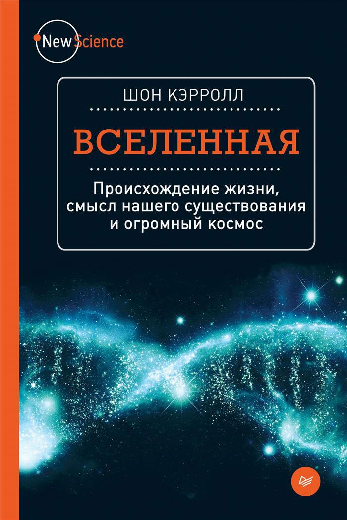 Наука. История науки