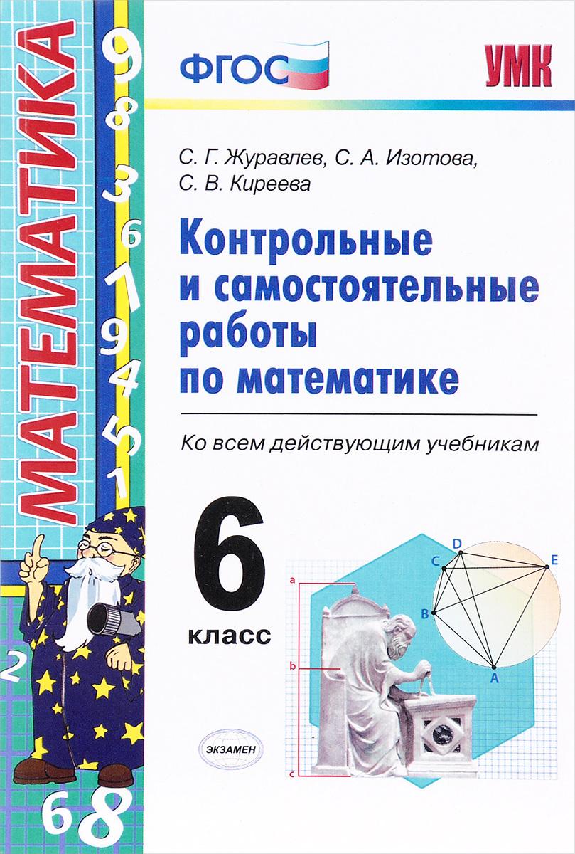 Математика. 6 класс. Контрольные и самостоятельные работы