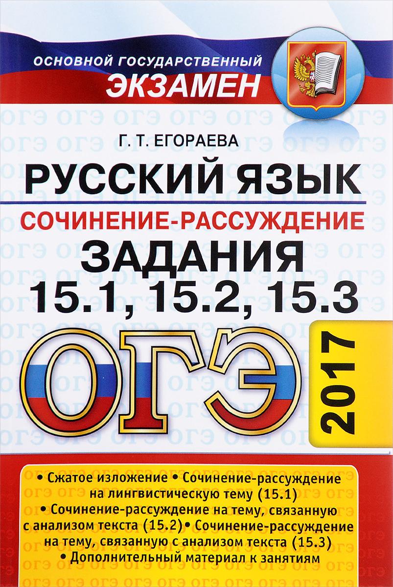 ОГЭ 2017. Русский язык. Сочинение-рассуждение. Задания 15.1, 15.2, 15.3