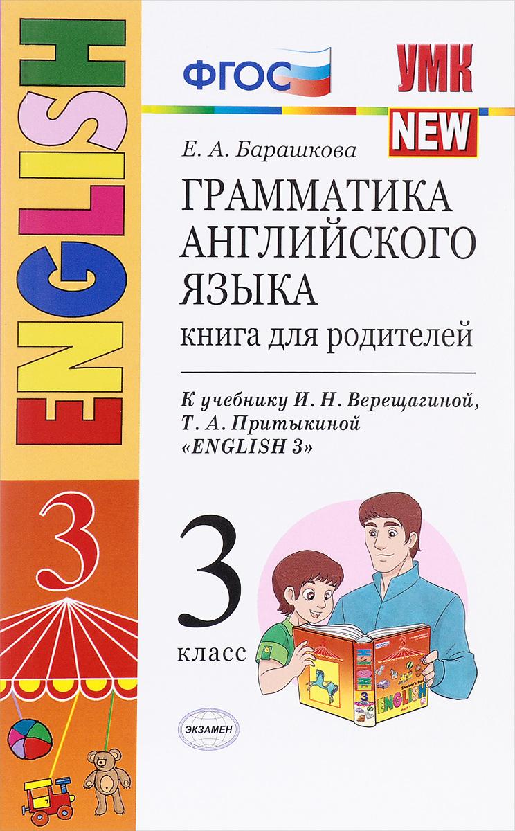 Английский язык. 3 класс. Грамматика. Книга для родителей. К учебнику И. Н. Верещагиной, Т. А. Приты