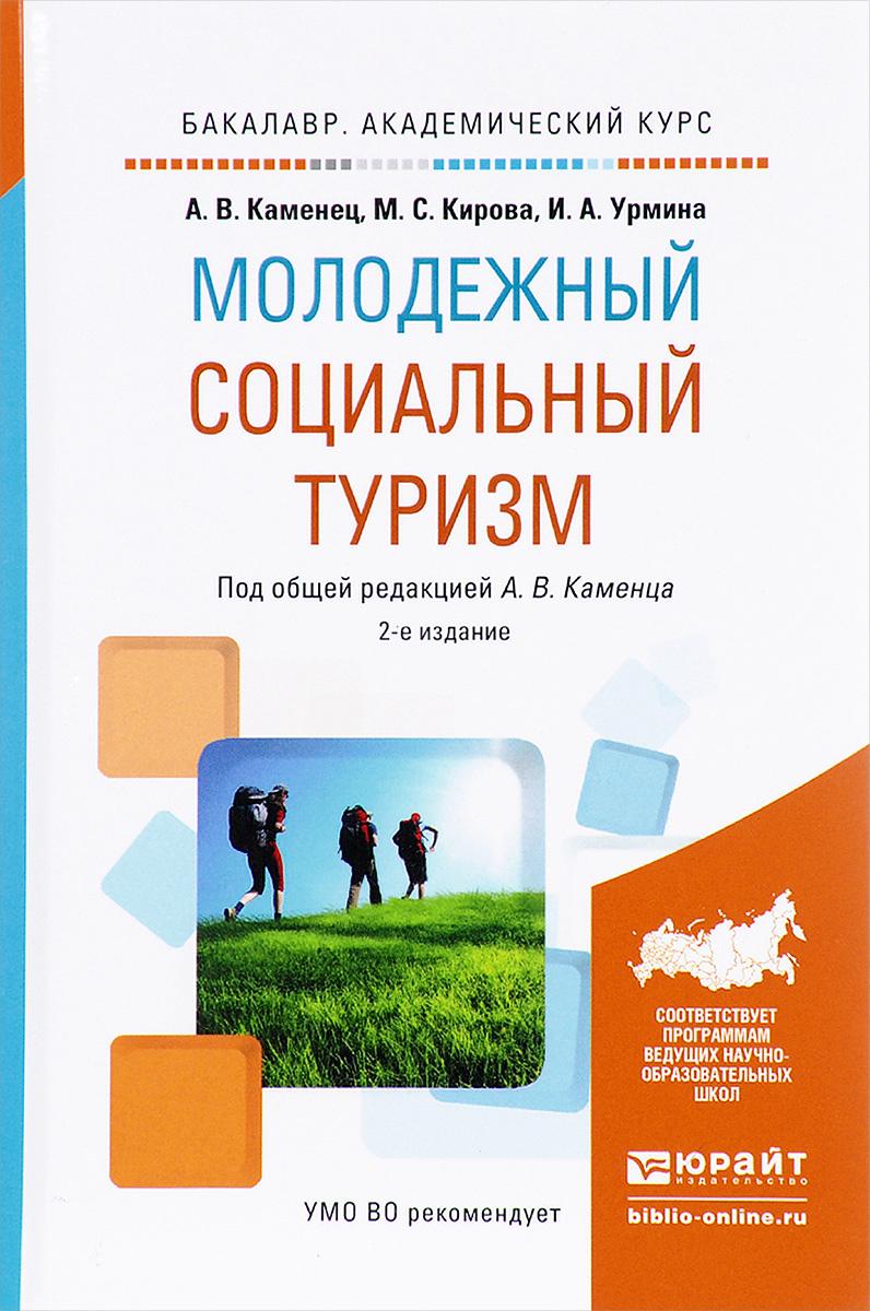 Молодежный социальный туризм. Учебное пособие