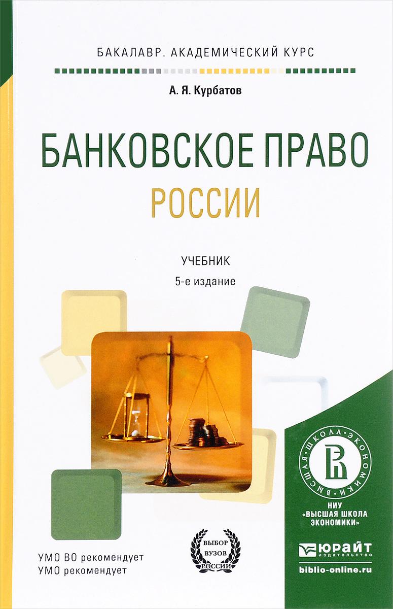 Банковское право России. Учебник