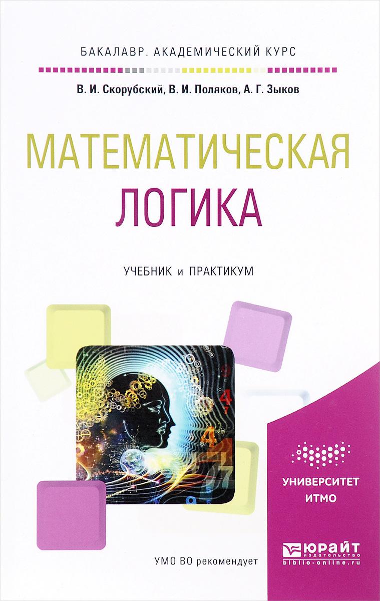 Математическая логика. Учебник
