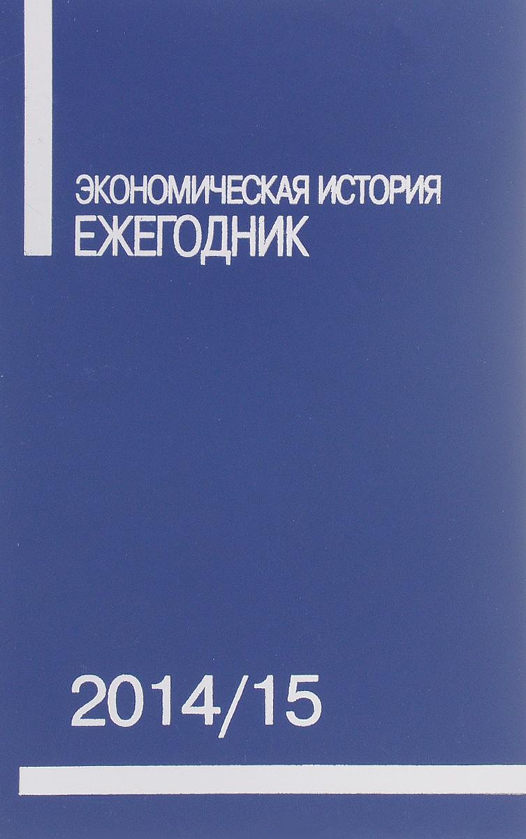 Экономическая история. Ежегодник. 2014/2015