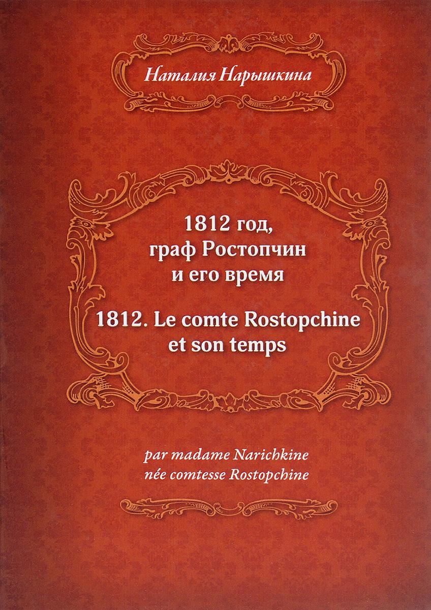1812 год, граф Ростопчин и его время