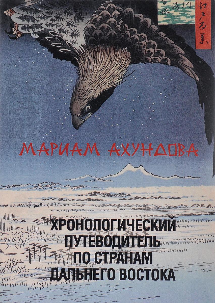 Хронологический путеводитель по странам Дальнего Востока