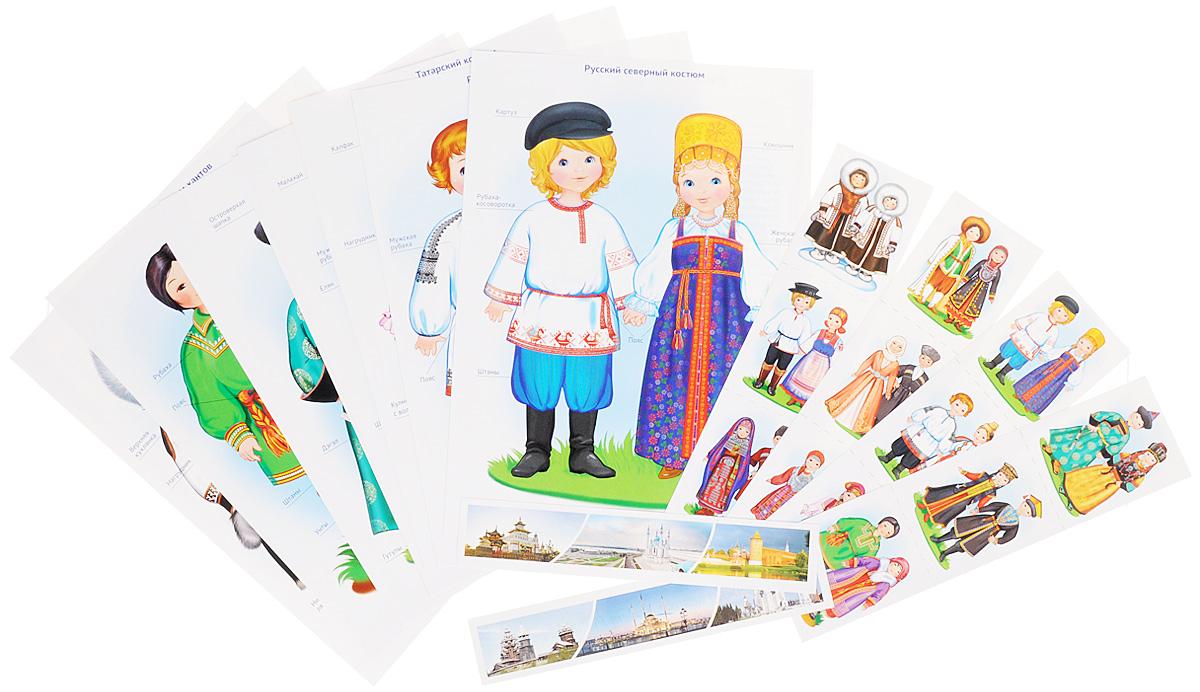 Россия – Родина моя. Народы России. Демонстрационные картинки (набор из 24 карточек)