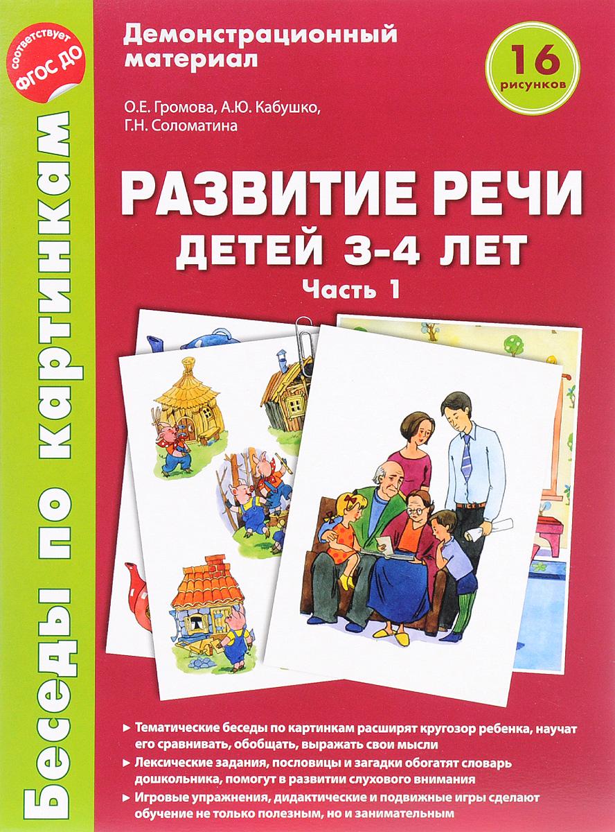 Развитие речи детей 3-4 лет. Демонстрационный материал. Часть 1