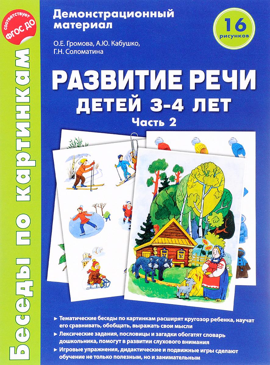 Развитие речи детей 3-4 лет. Демонстрационный материал. Часть 2
