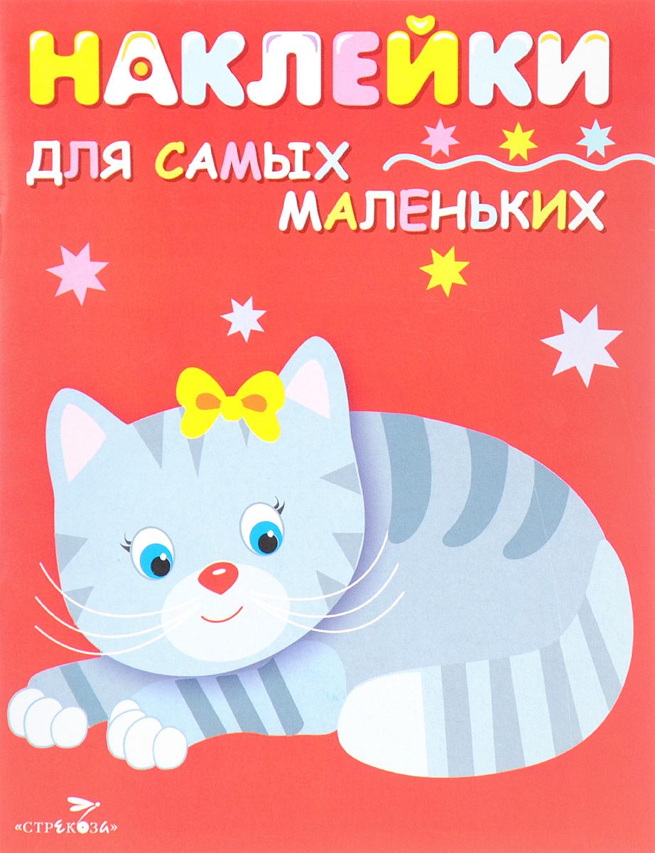 Котенок (+ наклейки)