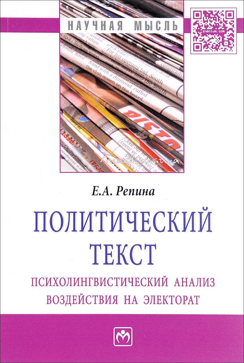 Политический текст. Психолингвистический анализ воздействия на электорат