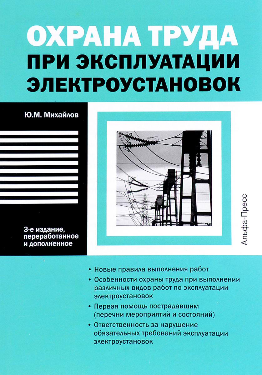Ю. М. Михайлов Охрана труда при эксплуатации электроустановок
