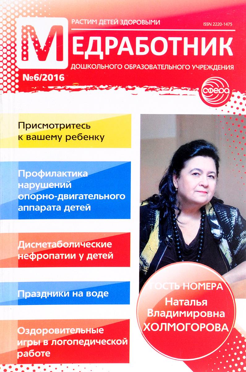 Медработник дошкольного образовательного учреждения, №6, 2016